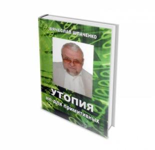 """Книга Доктора Шпаченко """"Утопія не для примітивних"""""""