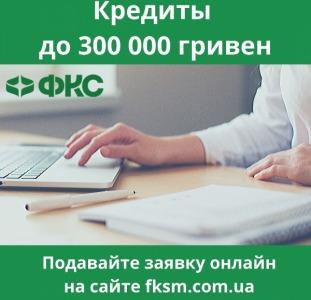 Финансово-кредитный супермаркет. Кредиты в Украине до 300 000 гривен