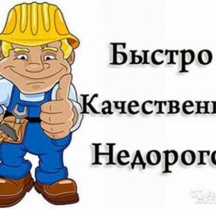 Строительные, ремонт Ремонт квартир, домов, офисов и складских помещений