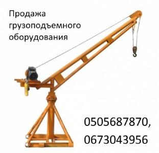 Кран строительный грузоподъёмностью 500 кг. Кран поворотный купить в Украине.