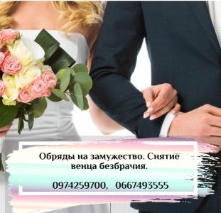 Обряды на замужество. Снятие венца безбрачия. Излечение бесплодия.