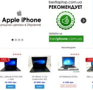 Как получить новый ноутбук по низкой цене
