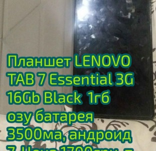 """Планшет Lenovo Tab 7 Essential TB-7304L 16Gb 3G с GPS  экран 7""""Ips, 1024x600пикс, Android 7.0, пам"""