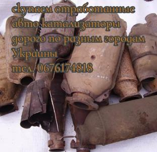 Катализатор Запорожье Скупаем дорого 0676174818