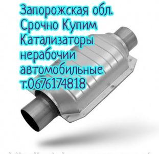 Катализатор Куплю Запорожская обл. по Украине