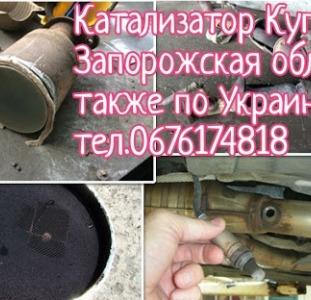 Катализатор Отработанный Куплю Запорожская обл