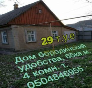 Дом центр Бородинского 67м2  с удобством 4 комнаты  10 сот.земли  29000$  0504846955 Наталия