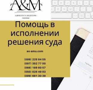 Помощь в исполнении решения суда, адвокат Харьков