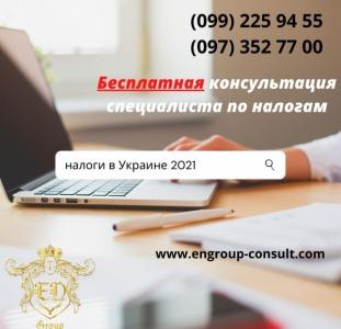 Юридические Бесплатная консультация по налогам 2021