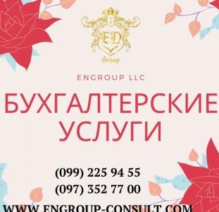 Бухгалтерские услуги и консультирование Харьков