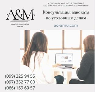 Юридические Консультация адвоката по уголовным делам, адвокат Харьков