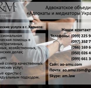 Юридическая помощь, услуги юрист, адвокат Харьков