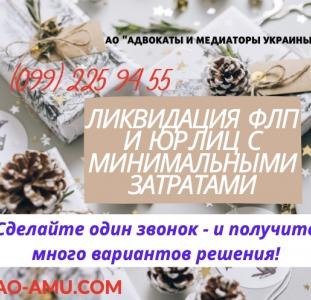 Юридические Ликвидация ФОП и фирмы оперативно с мин.затратами