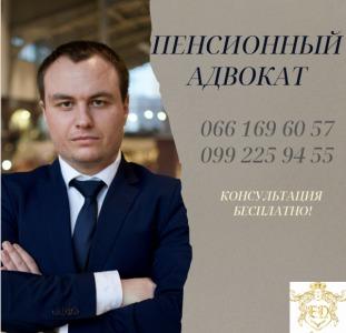 Адвокат по пенсионным делам в Харькове