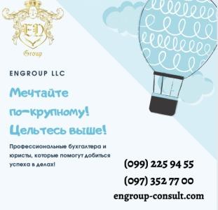 Регистрация предпринимательства и ведение бухгалтерии