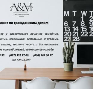 Юридические Адвокат по гражданским делам Харьков, юридические услуги