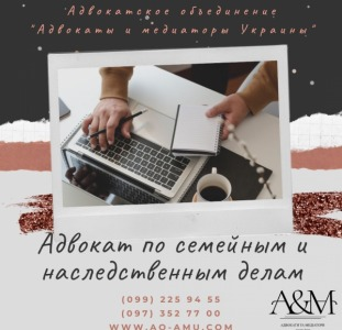 Адвокат по семейным и наследственным делам Харьков