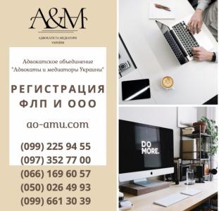 Юридические Регистрация ФЛП и ООО, юрист Харьков, юридические услуги