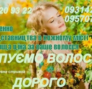 Продать волосы Житомир