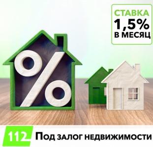 Кредиты под залог недвижимости и авто Днепр.