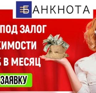 Кредитні кошти під заставу нерухомості Київ.