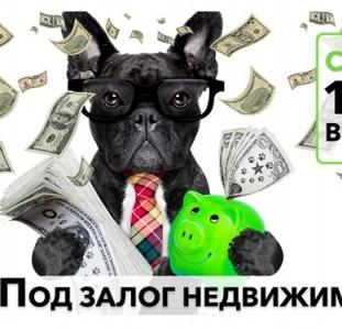 Кредит под залог недвижимости наличными Одесса