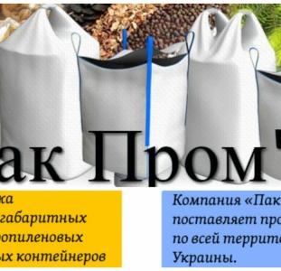 Купить Биг Бэги в Харькове по доступным ценам от производителя Биг Бэгов