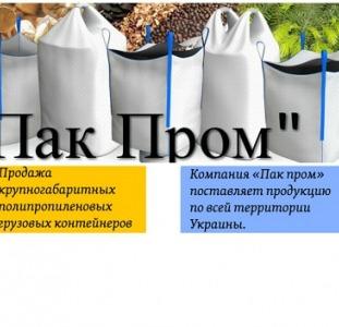 Биг Бэг Харьков - доступные цены. Производитель Биг Бэгов