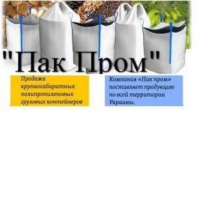 Производство Биг Бегов Харьков. Купить мешки Биг Бэги в Харькове