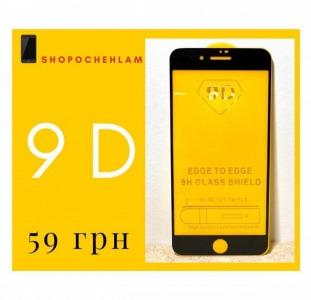 Защитное стекло 9D для iPhone 6/7/8/7+/8+/X/Xs Max/11