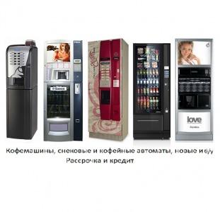 Продажа кофемашин, снековых и кофейных автоматов