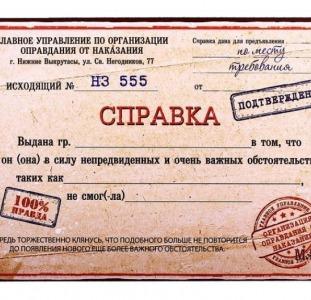 Заказать справку о трудоустройстве, Киев