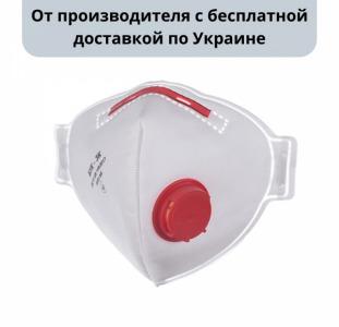 Респираторы бук 3к с клапаном от производителя 82 грн. По всей Украине