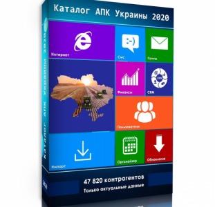 Каталог агрофирм Украины 2020