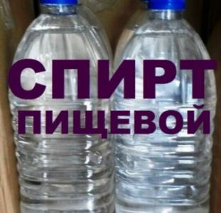 Спирт пищевой Альфа 96.6 %