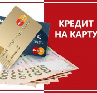 Гроші на картку протягом 30 хвилин