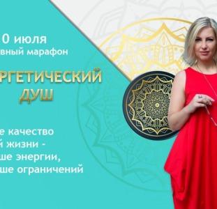 "Марафон ""Энергетический душ"""