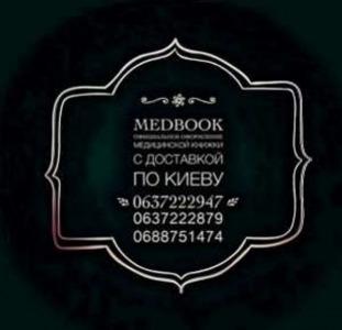 Офіційна медкнижка Київ. Санітарна книжка для роботи.