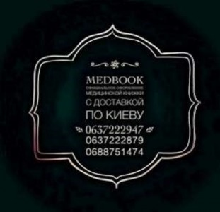 Готовая медицинская книжка купить Киев.