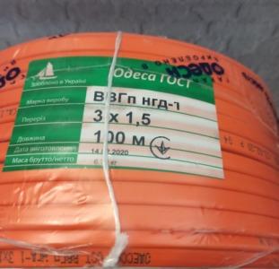 Медный кабель ВВГнг 3*1,5  Одесса ГОСТ