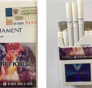 Оптовая продажа сигарет - Parlament Duty Free