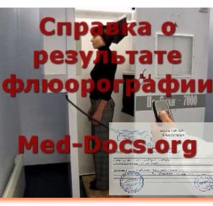 Анализы на гепатит А, гепатит В, гепатит С, рентген