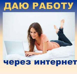 Работа в интернете, информационная