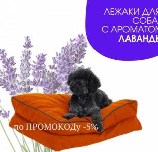 Лежаки для животных по Вашим размерам ароматизированные