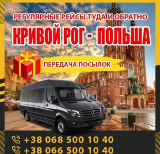 Кривoй Poг - Лoдзь маpшрутки и автобусы KrivbassPoland