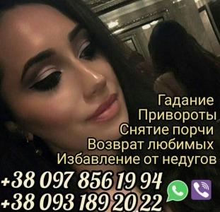 Профессиональная гадалка в Киеве. Снятие порчи в Киеве.