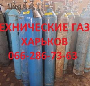 Реализация технических газов в Харькове .