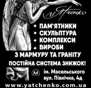Прочие Памятники и скульптуры авторской студии Михаила Ятченко