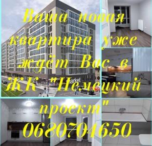 """Продам квартиру в ЖК """"Немецкий проект"""""""