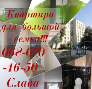 Квартира для большой семьи Продам 4-х комнатную квартиру